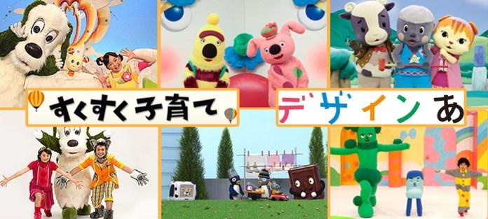 赤ちゃんが生まれたら見ておきたい、NHK子供向け番組。おすすめ厳選12番組!