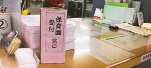 世田谷区の認可保育園、平成27年度(2015年)4月入園の結果は2月3日午前8時。