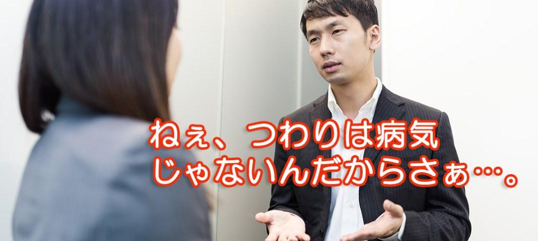 """女性社員がいる経営者必見! NHKクローズアップ現代「働く女性と""""妊娠異常""""」。"""