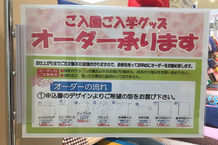150303_hoikuen_futon_cover_yuzawaya_ORDER