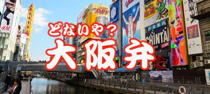 東京の子供たちにとって、大阪弁で話す大人は変ですよね? がんばって標準語で話しかけるべきでしょうか。