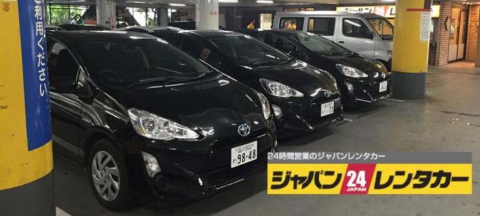 東京・渋谷の安いジャパンレンタカー!チャイルドシートも1回500円と格安で、子連れ旅行も安心。