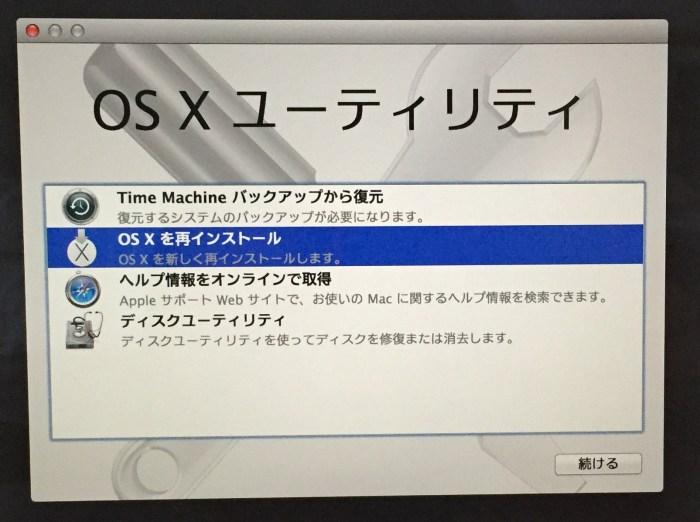 Max OS X ユーティリティは、こんな画面。
