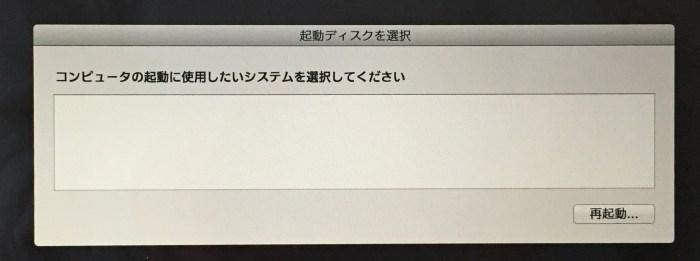 起動するディスクが表示されません。