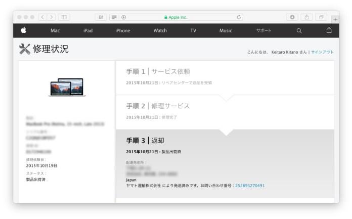 Macbook Pro 15inch Retina 修理