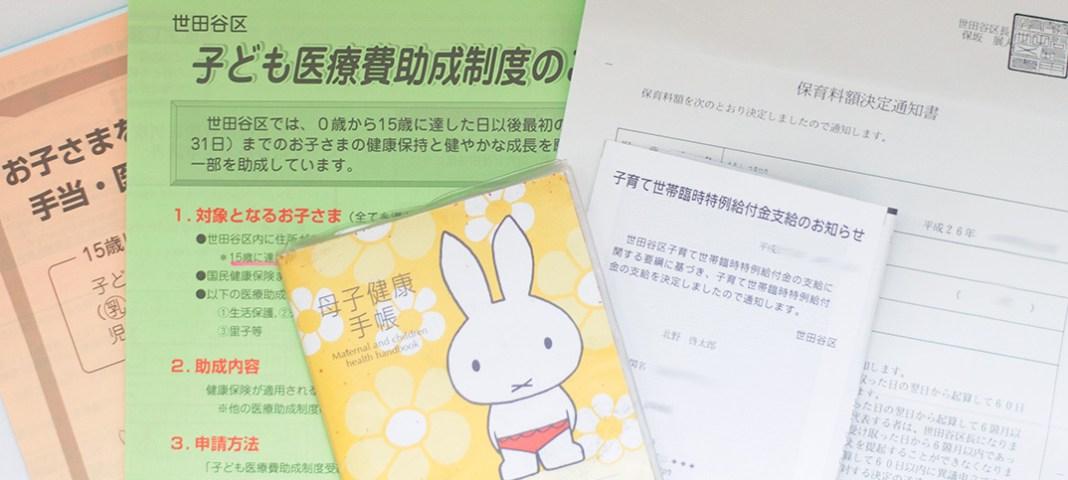子育てをして気づいた、日本の社会保障のありがたさ。妊娠中から高校生になるまで、もらえるお金総まとめ。