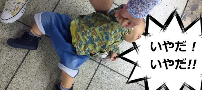 魔の2歳児「イヤイヤ期」。ママパパが本当に自分を愛しているのか?裏切らないか?を試している。