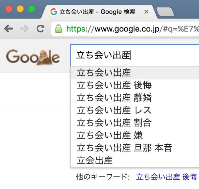 Google検索「立ち会い出産」