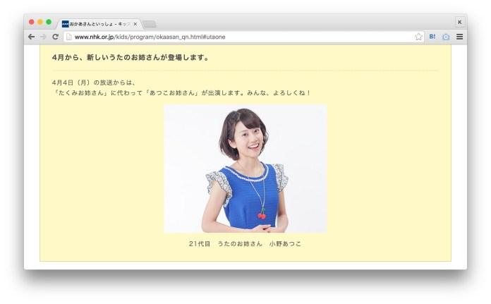 160212_okaasan_to_issho_2