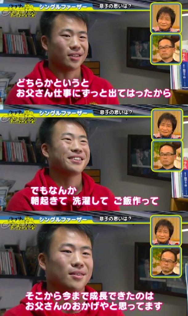 1603_single_father_otousan_respect