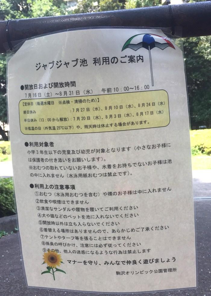 ジャブジャブ池の張り紙(駒沢オリンピック公園)