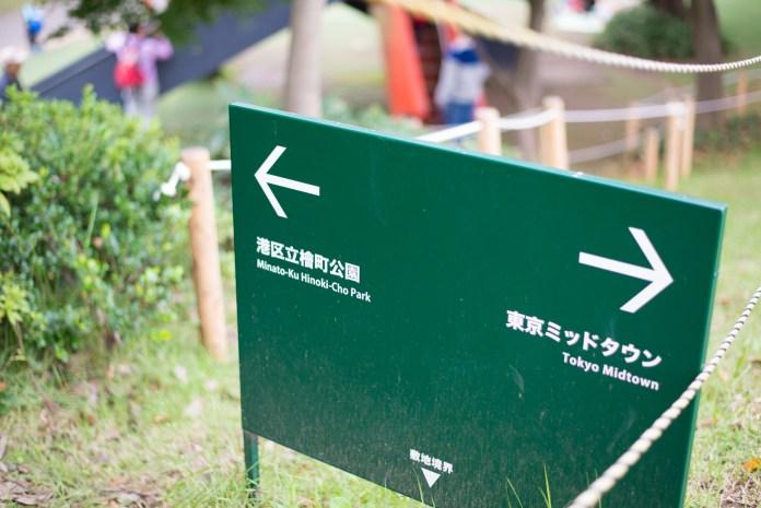 港区立檜町公園と東京ミッドタウンの境目