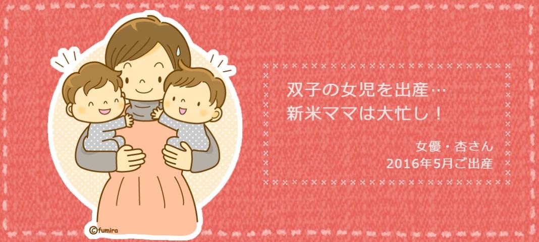 女優の杏さん、双子の女児を出産し、産後初トーク番組出演。テレ朝「徹子の部屋」に出演