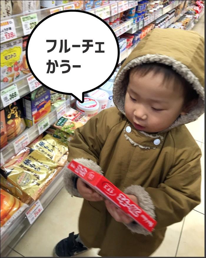 フルーチェ買う〜