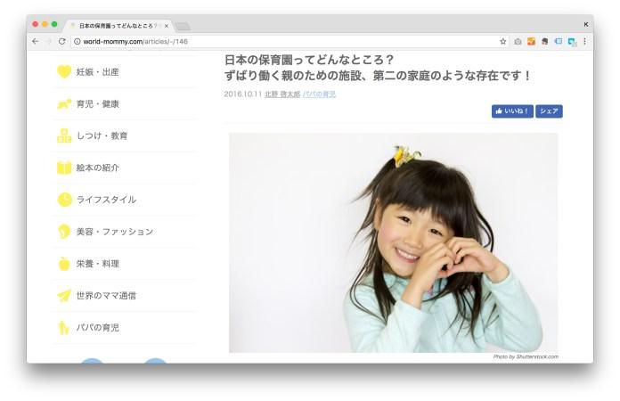 日本の保育園ってどんなところ? ずばり働く親のための施設、第二の家庭のような存在です!