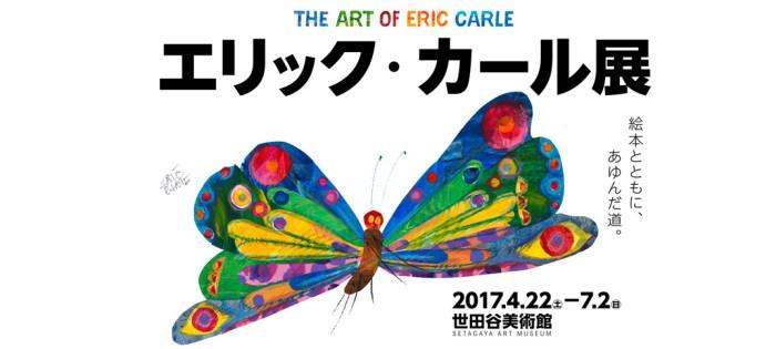 https://i2.wp.com/papayaru.com/wp-content/uploads/2017/01/170115_erick_carl_tokyo_kyoto_2017.jpg?resize=700%2C315&ssl=1