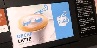 カフェイン除去率99%、スターバックスでディカフェメニューが拡充。妊婦、授乳中でも本格コーヒーが楽しめる!