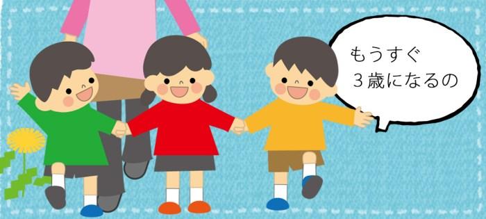 「こっちゃんもうすぐ3歳になるの!」と、保育園の先生に報告。お祝いや誕生日プレゼントは何にしよう?
