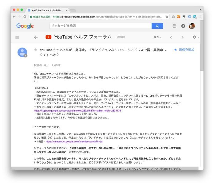 YouTubeチャンネルが一発停止。ブランドチャンネルのメールアドレスで再・異議申し立てすべき?