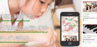 世田谷区で子どもの習い事を探すなら「スクルー」が良さそう。1,980円で30種類以上の中から選んで4回試せる