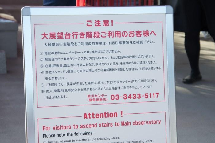 東京タワーの階段 注意事項