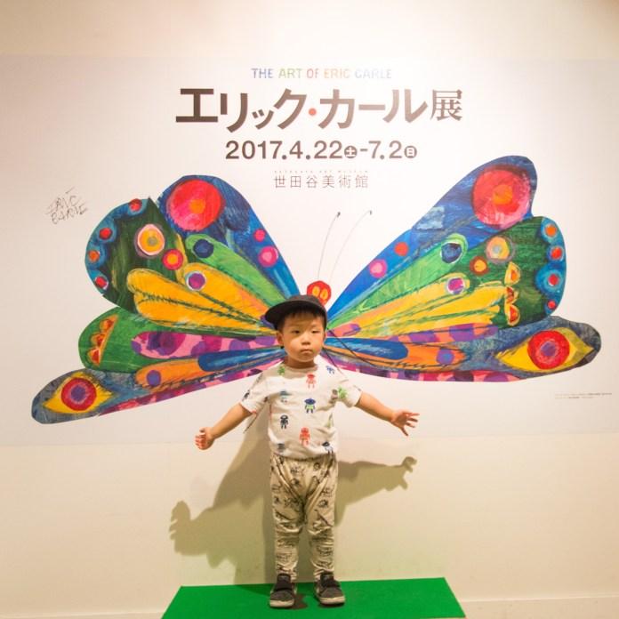 ちょうちょ 絵本「はらぺこあおむし」の作者、エリック・カール展が開催(世田谷美術館)