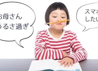 勉強しない子供。「お母さん、うるさ過ぎ」