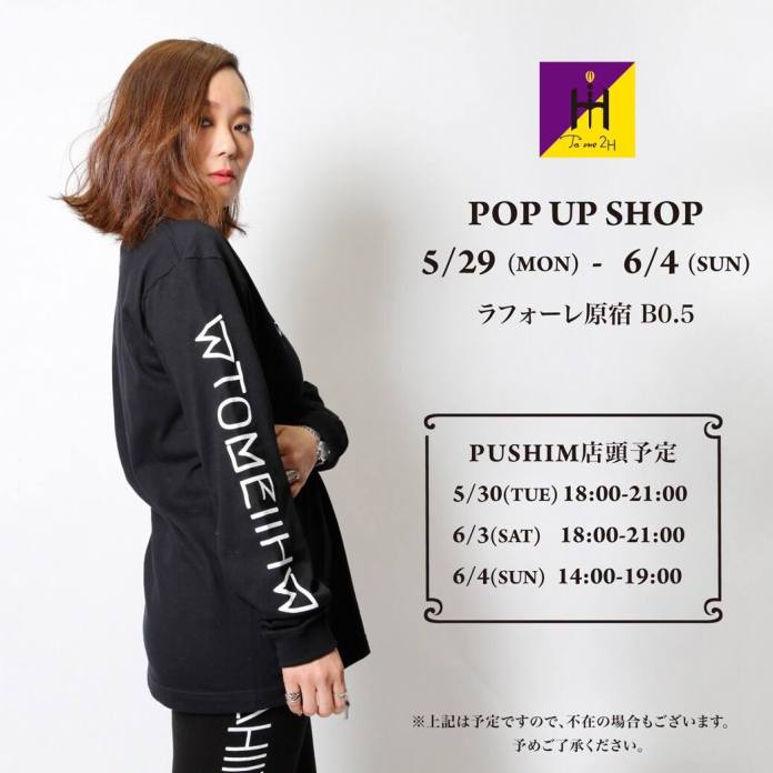 Tome2H 初の「POP UP SHOP」開催