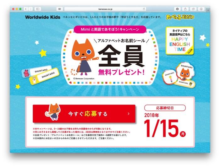 ベネッセコーポレーション「Mimiと英語であそぼう!キャンペーン」ページ