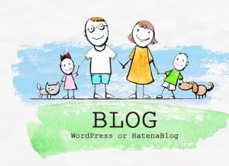 子育てブログを始めたい方は、WordPressよりレンタルブログがおすすめ。はてなブログなど。