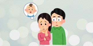赤ちゃんができない。不妊に悩む夫婦