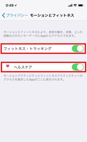 iPhone ヘルスケア設定画面