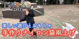 2歳・3歳でも楽しめる! 手作りナイロン袋凧上げをやってみよう
