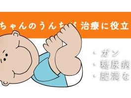 赤ちゃんのうんちが病気の治療に役立つかも!?