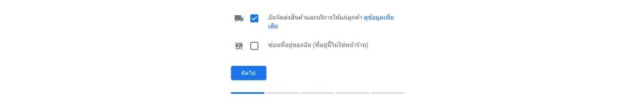 google-business-register-step-3.1