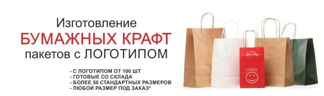 Izgotovlenie kraft paketov 4 paperbag org ua
