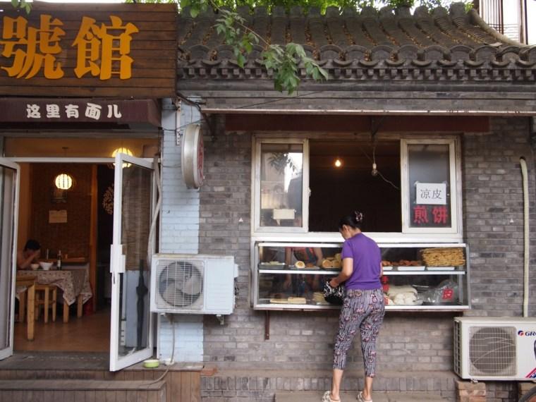 Baochao Hutong, Beijing
