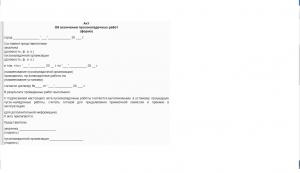 Протокол проведения пусконаладочных работ. Образец акта пусконаладочных работ. Протокол пусконаладочных работ бланк