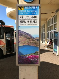 The Bus stop at Jeju City Intercity Bus Terminal
