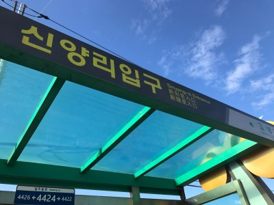 The stop to get off when travel from both Jeju City and Seogwipo City Intercity Bus Terminals
