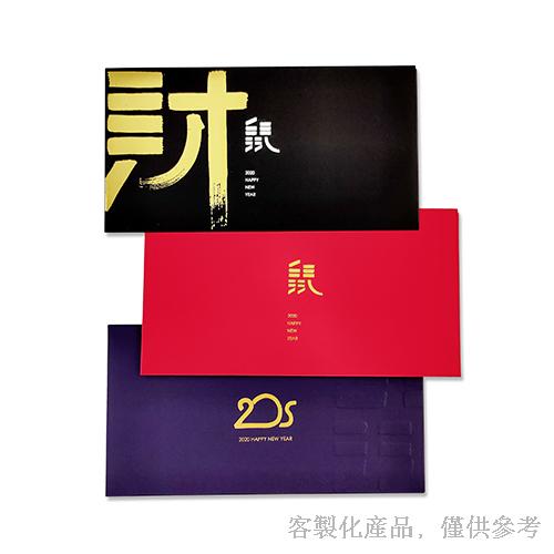 客製化燙金精品紅包袋組合-精品紅包袋