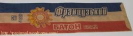 Бумажный пакет для хлеба