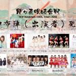 『SEKIGAHARA IDOL WARS 2018 〜関ケ原唄姫合戦〜』に出演決定☆