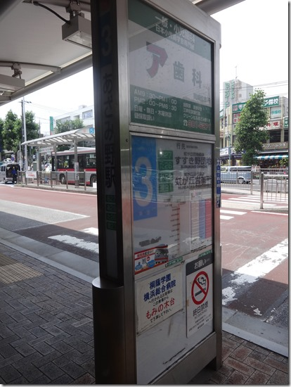 あざみ野駅バス停3番乗り場
