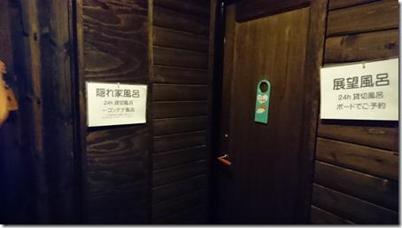 北軽井沢のペットと泊まれる宿花闊歩のお風呂