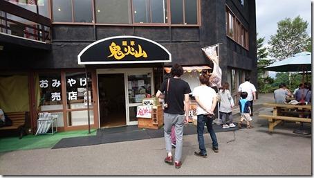 北軽井沢でペットと観光できる鬼押出し園内のラーメン屋鬼火山