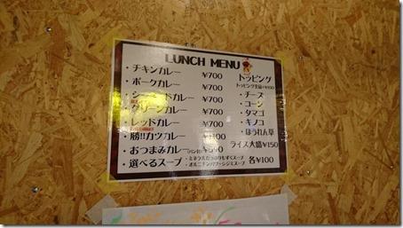神奈川のドッグカフェソッリーゾの姉妹店居酒屋神結のランチメニュー