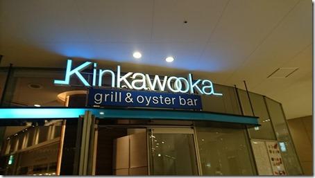 横浜駅東口にある横浜ベイクォーター内で牡蠣が美味しいキンカウーカ