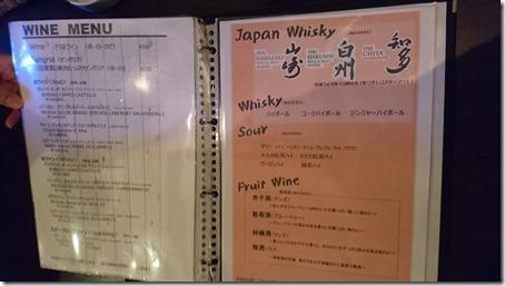 カフェアンドダイニングホラノアのワインとウィスキーのメニュー