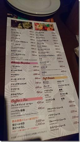 神奈川県藤沢市の藤沢駅そばにあるペット同伴OKのバーのバルゴリラドリンクメニュー